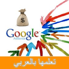 تعلم Google ادسنس بالعربي