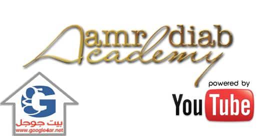 أكاديمية عمرو دياب على الـ YouTube