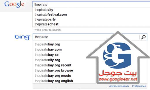 موقع البحث جوجل يوقف pirate بينما Bing على العكس