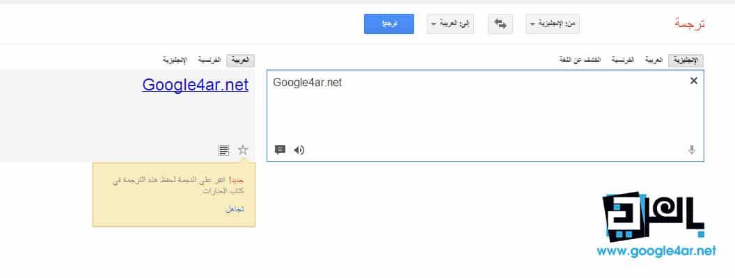 ترجمة-جوجل (1)