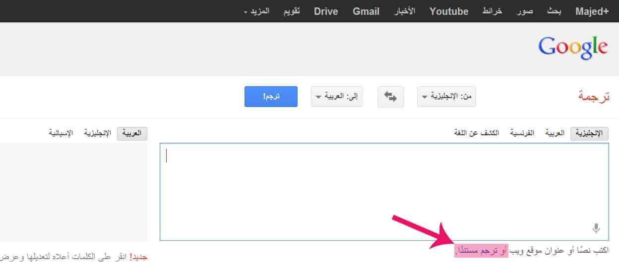 ترجمة-مستندات-باستخدام-مترجم-جوجل