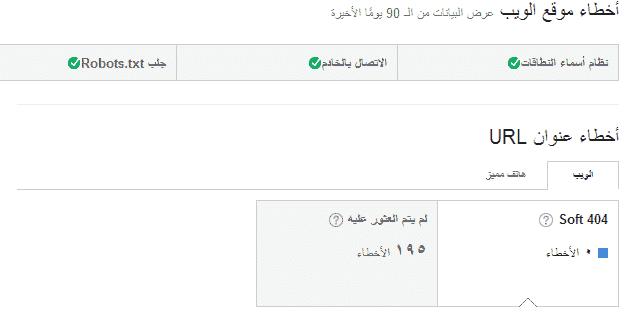 أخطاء الزحف أدوات مشرفي المواقع جوجل