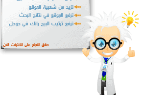 http://www.seo-ar.net/wp-content/uploads/2013/11/scientist-mascot-SC11-290x195.png