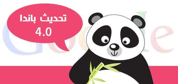 تحديث خوارزمية الباندا 4.0