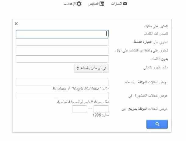 جوجل سكولار