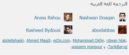 المطورين العرب في ووردبريس