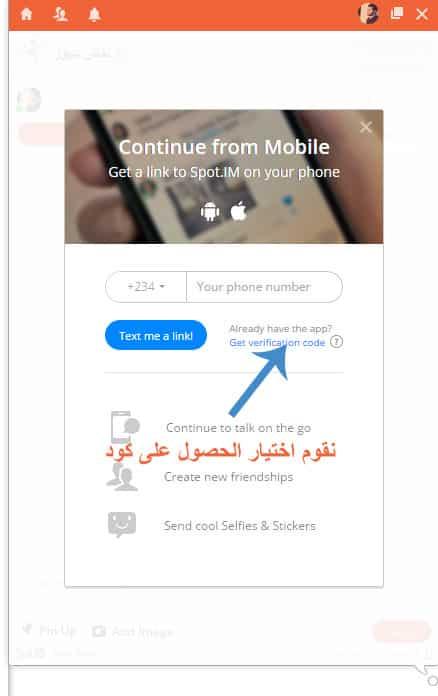 الدردشة المباشرة الجزائر 4.jpg
