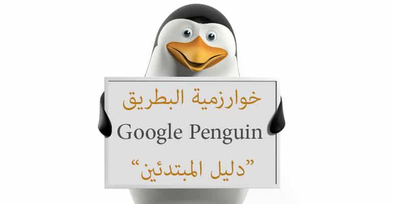 جوجل البطريق