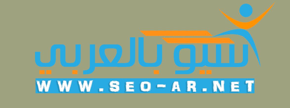 ما معنى كلمة سيو بالعربي
