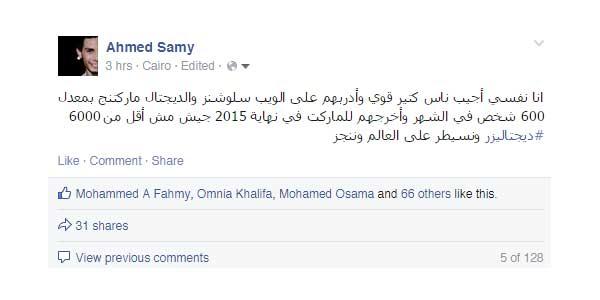 أحمد سامي حلم ديجتاليزر