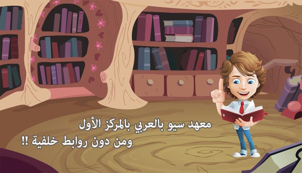 معهد سيو بالعربي
