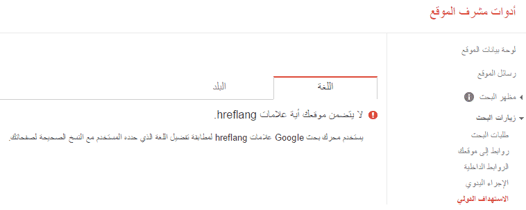 أدوات مشرفي المواقع herflang