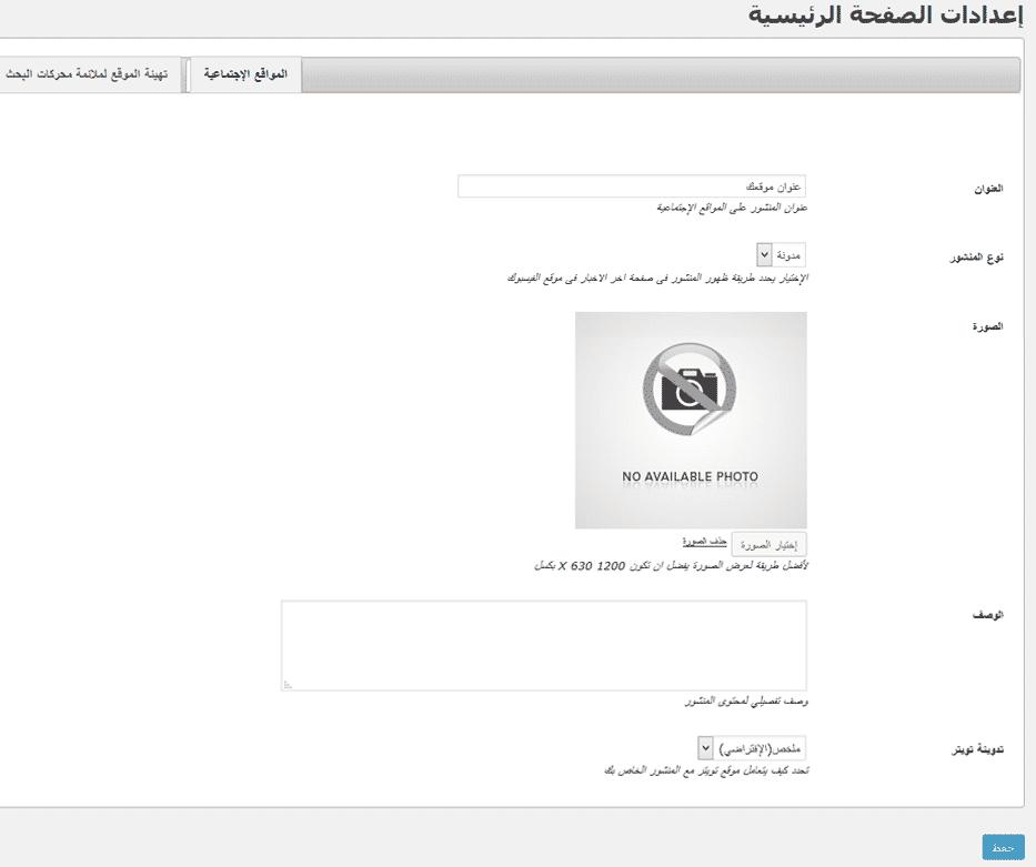 إضافة نشر إعدادات الصفحة الرئيسية (2)