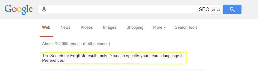 تخصيص اللغة في محرك البحث