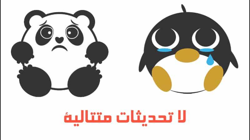 تحديث-البطريق-الباندا