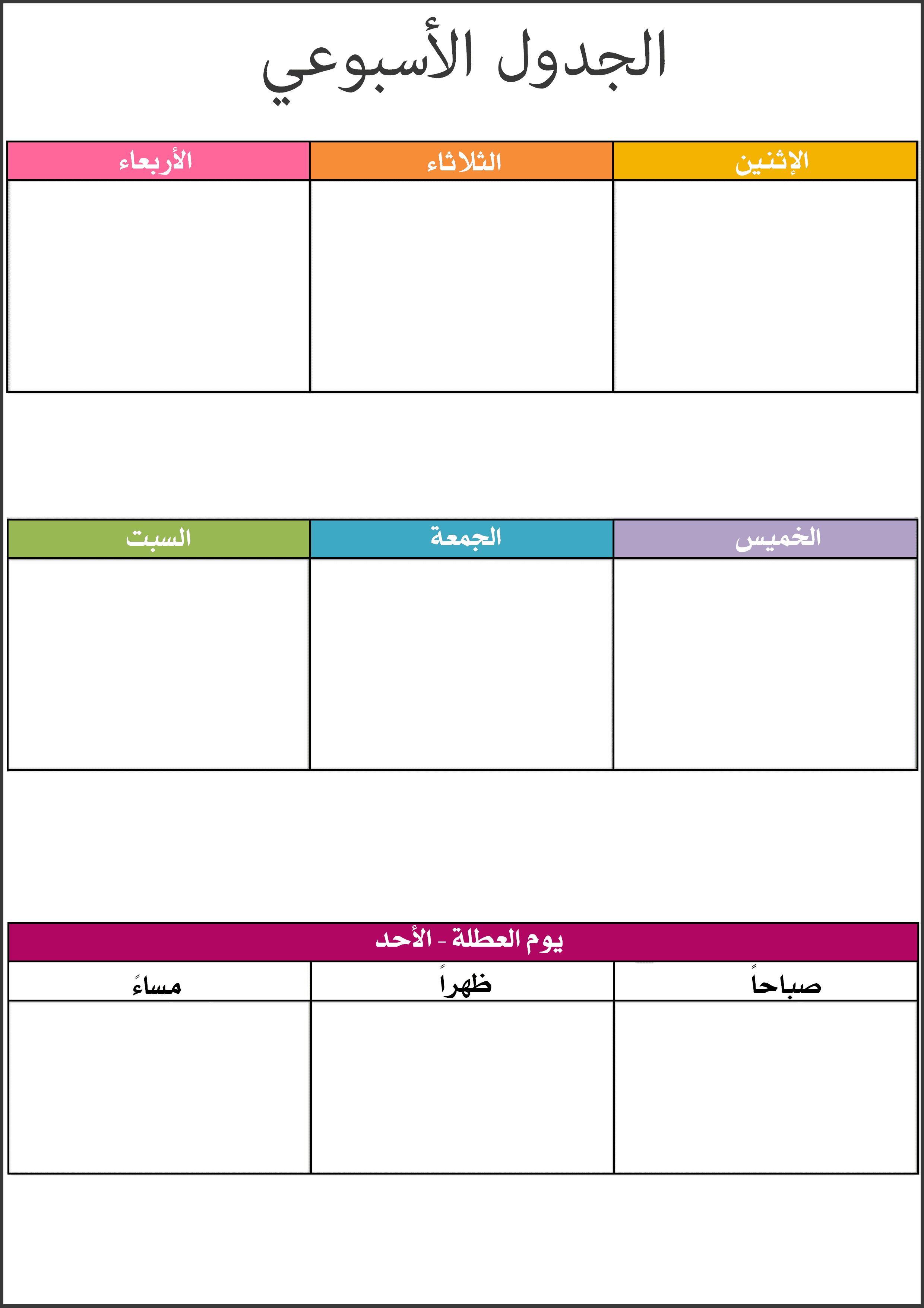 جدول أسبوعي لتنظيم الوقت