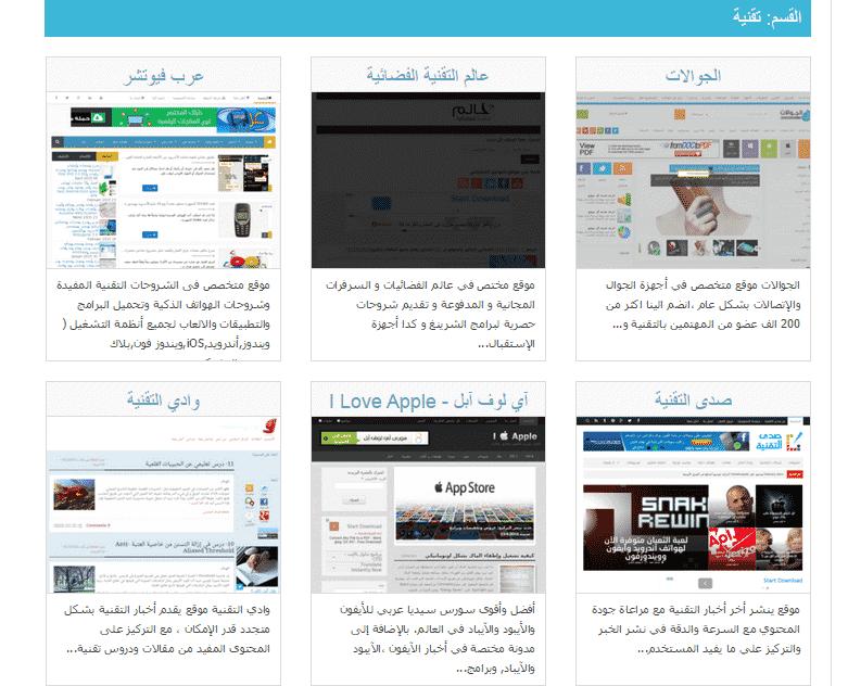 المواقع