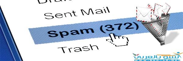 تجاوز فلاتر البريد الالكتروني