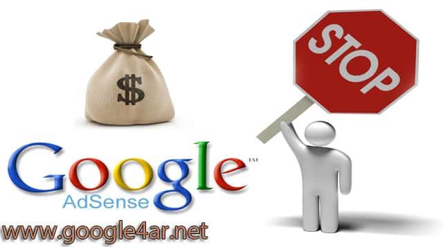 المحتوى المحظور في Google AdSense
