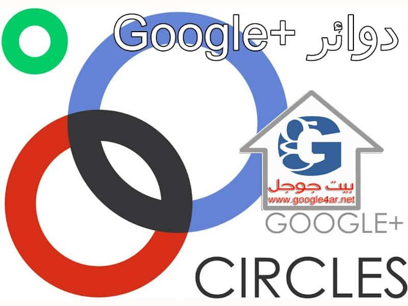نصيحة حول دوائر جوجل