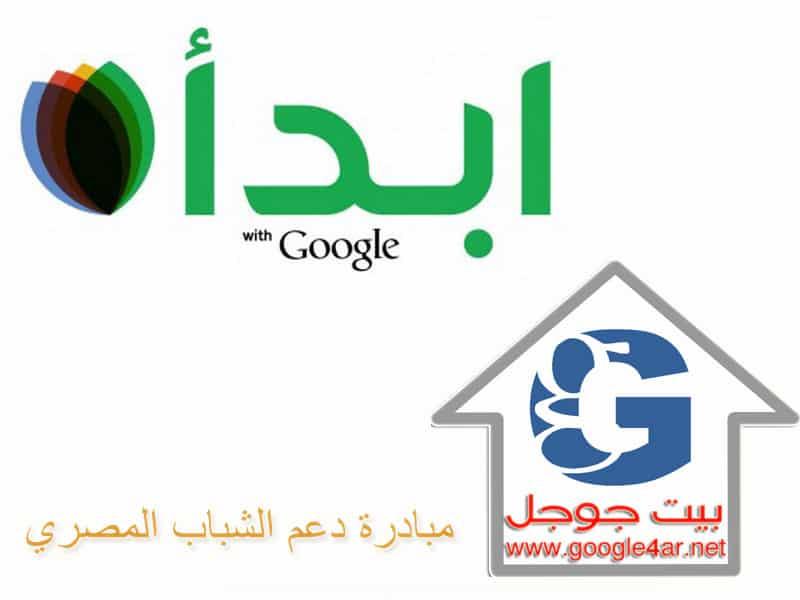حملة إبداً مع جوجل