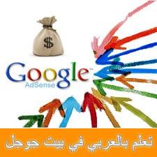 تعلم بالعربي في بيت جوجل