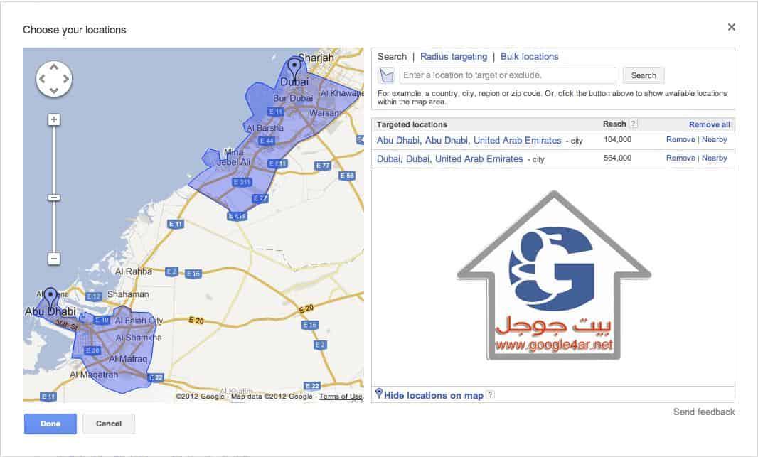 مدن جديدة للإستهداف الإعلاني في الإمارات العربية AdWords