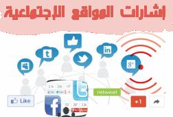 إشارات المواقع الإجتماعية