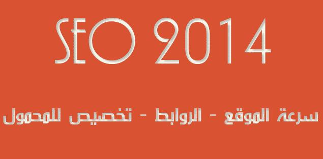 سيو 2014