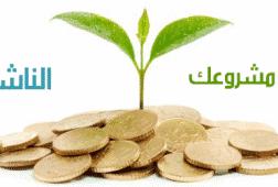 تمويل مشروعك الناشئ