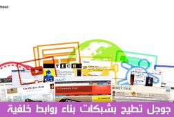 جوجل تعاقب شبكات بناء روابط خلفية