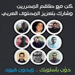 سيو بالعربي - المحررين