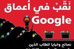 البحث العلمي في جوجل