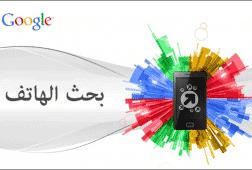 خوارزمية جوجل الهاتف المحمول