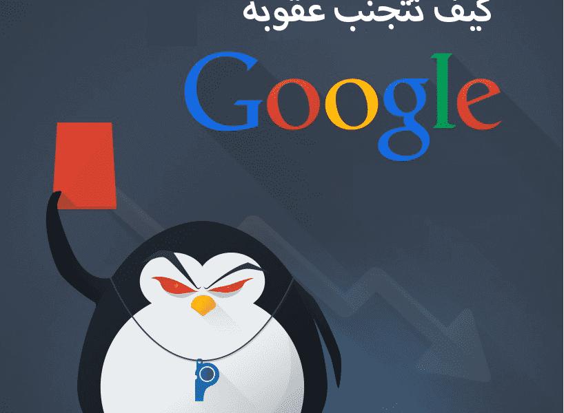 كيف تتجنب عقوبة جوجل