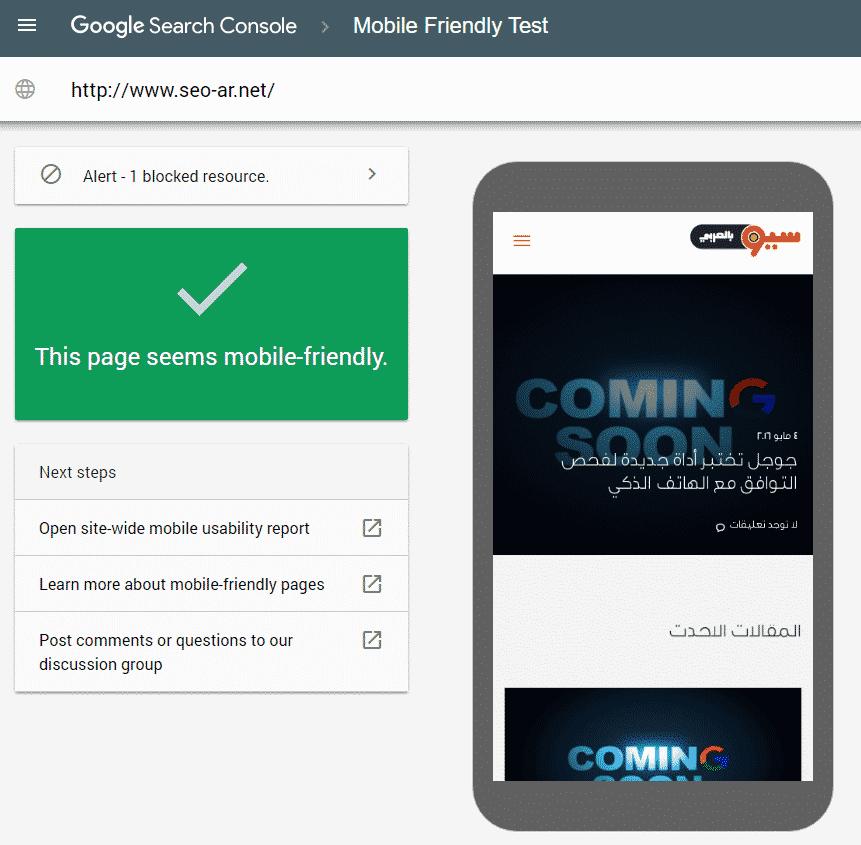 سيو بالعربي تجربة التوافق