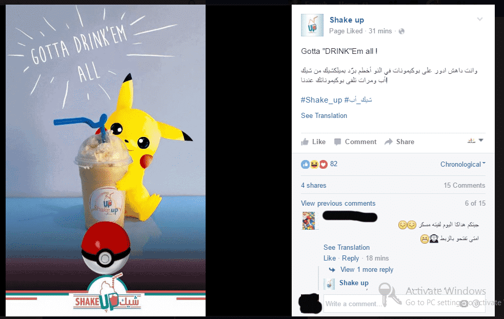Pokemon-Go-إعلان-10