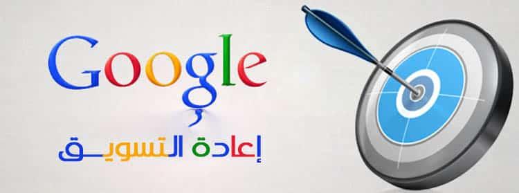 اعادة التسويق جوجل